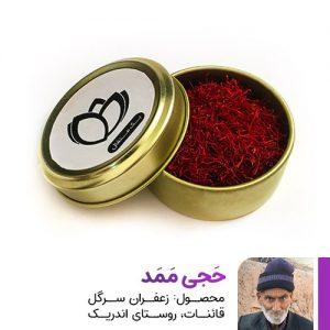 زعفران حَجی ممد